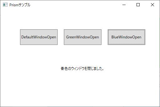 初期表示画面と同様に、「Default Window Open」と「Green Window Open」、「Blue Window Open」の3つのボタンが表示され、ボタンの下には「青色のウィンドウを閉じました」の文字が表示されている