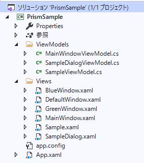Visual Studio のソリューションエクスプローラーが表示されている