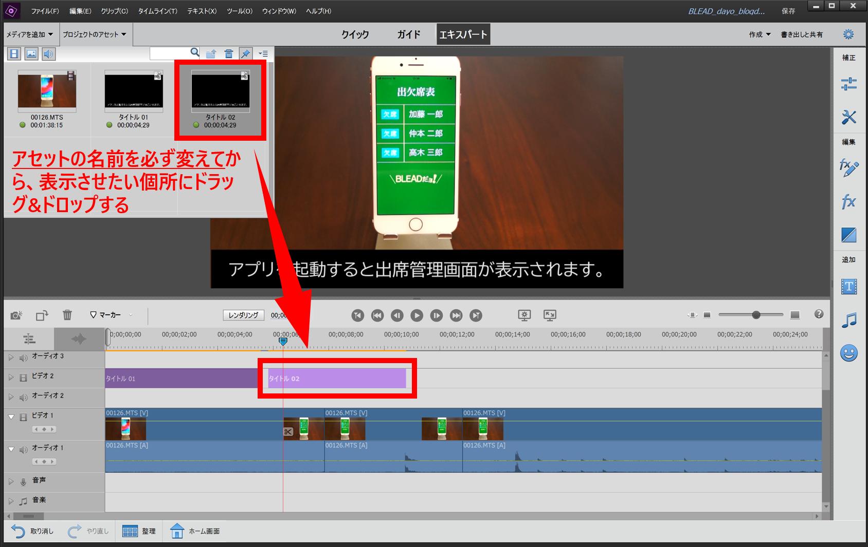 新しく作成した「タイトル 02」のアセットをタイムライン上にドラッグ&ドロップしている画像