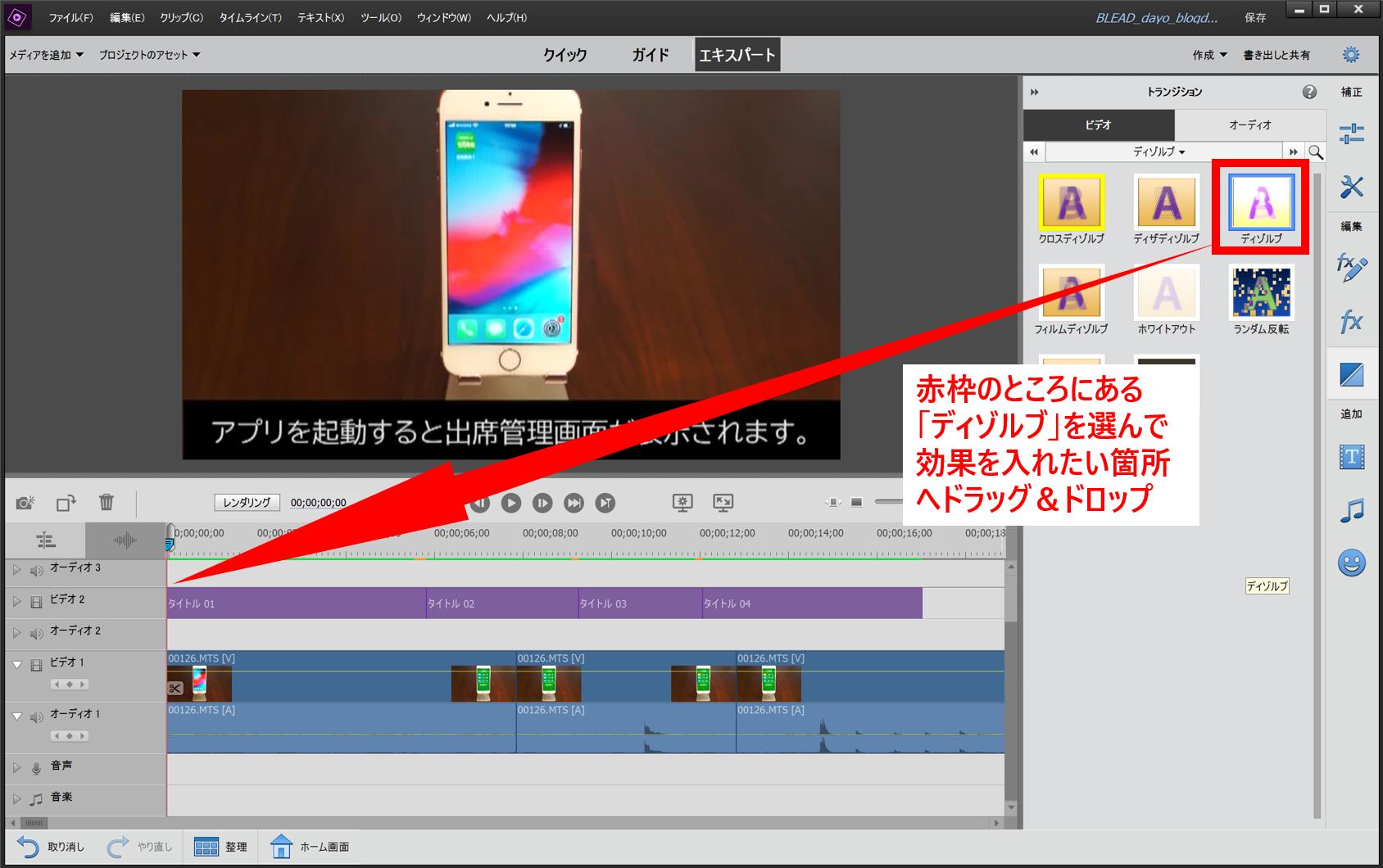 ディゾルブの効果を字幕のタイムラインに反映させている画像