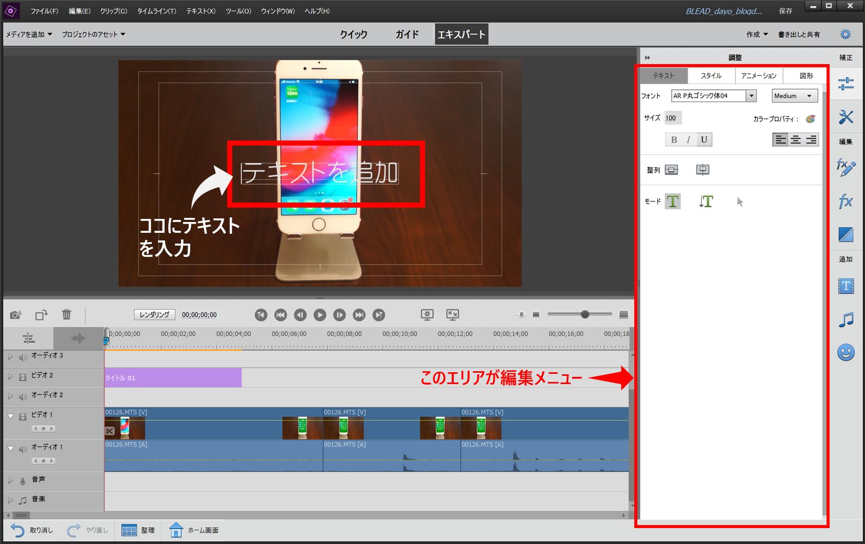 テキスト入力ができるようになった画面。右側には編集メニューが表示されている。