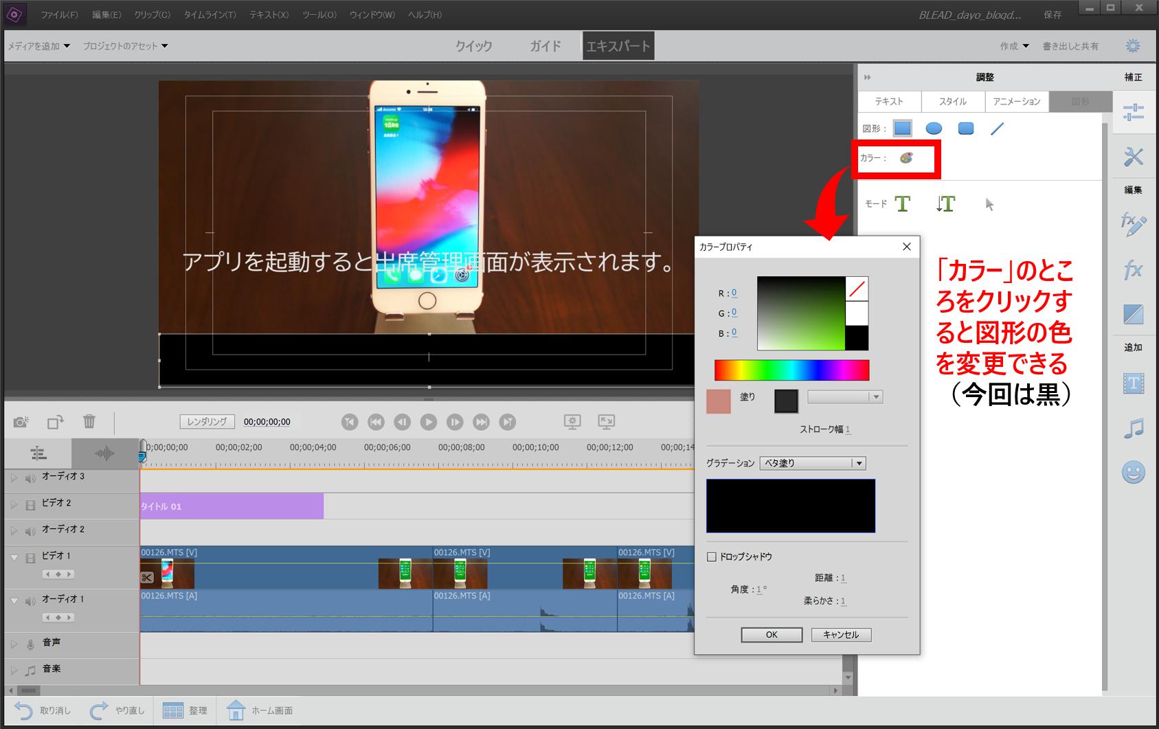配置した図形の色をカラーパレットで選んで変更する画像